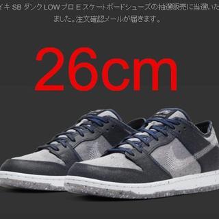 ナイキ(NIKE)のナイキ SB ダンク ロー プロ E NIKE DUNK LOW 26cm(スニーカー)