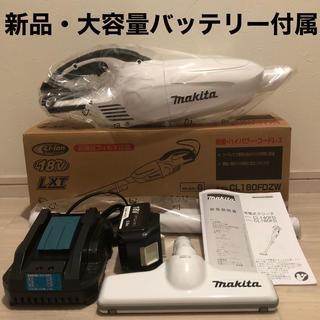 Makita - トリガー式 カプセル マキタ コードレス 掃除機 CL180FDZW