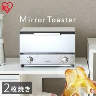 アイリスオーヤマ(アイリスオーヤマ)の【新品】オーブントースター ミラー(電子レンジ)