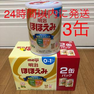 明治 - ほほえみ 3缶