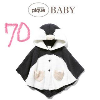 ジェラートピケ(gelato pique)の新品 ジェラートピケ ベビー 旭山動物園 ペンギン baby ポンチョ 70(その他)