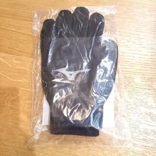ミズノ(MIZUNO)の【新品未開封】21 ミズノオリジナル手袋(手袋)