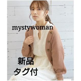 新品 タグ付 mystywoman カーディガン ブラウン
