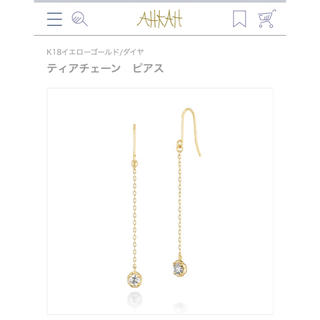 AHKAH - 未使用美品 AHKAH ティアチェーン ピアス ダイヤモンド