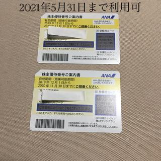 エーエヌエー(ゼンニッポンクウユ)(ANA(全日本空輸))の全日空 株主優待券 2枚(航空券)
