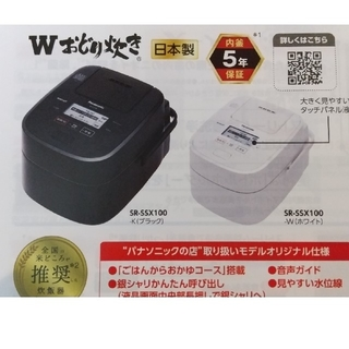 Panasonic - パナソニック 炊飯器 SR-CVSX100-W  SR-VSX100-W