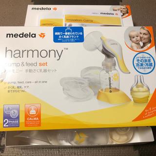 アカチャンホンポ(アカチャンホンポ)のmedela harmony 手動搾乳機セット(その他)