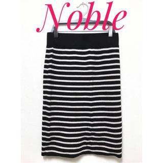 ノーブル(Noble)のNoble ノーブル【美品】ボーダー柄 ひざ丈 ニット スカート(ひざ丈スカート)
