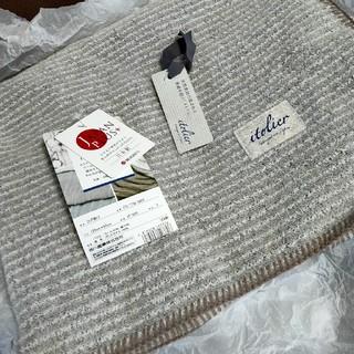 ニシカワ(西川)の値下げ! イトリエ  天然素材 日本製 ひざ掛け 送料無料(その他)