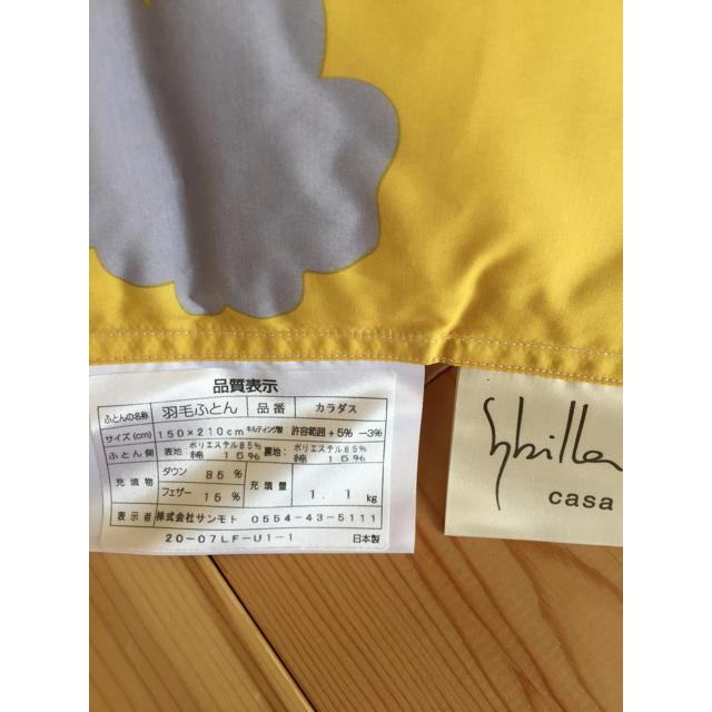 Sybilla(シビラ)の2枚セット【シビラ】羽毛布団(150×210)(カラダス)イエロー ブルー各1枚 インテリア/住まい/日用品の寝具(布団)の商品写真