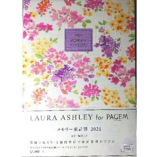 ローラアシュレイ(LAURA ASHLEY)の新品 2021年 ローラ アシュレイ家計簿(カレンダー/スケジュール)
