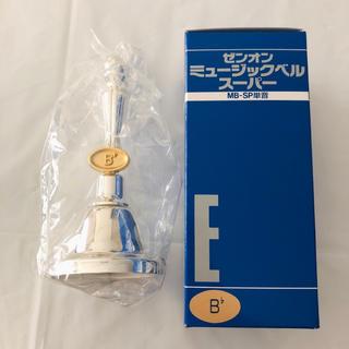全音 ミュージックベル・スーパー  単音 MB-SP No.18 B♭ ラ#(ハンドベル)