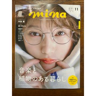 シュフトセイカツシャ(主婦と生活社)のmina (ミーナ) 2020年 11月号(ファッション)