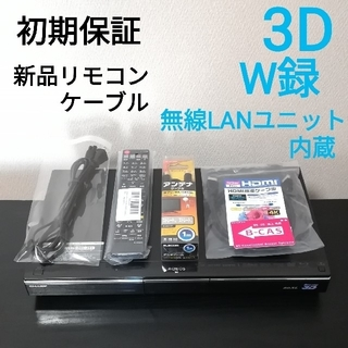 AQUOS - 《初期保証/すぐ録画セット!》SHARP ブルーレイレコーダー☆3D/W録