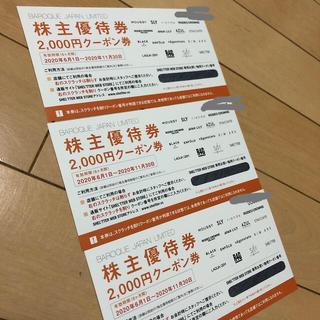 マウジー(moussy)のバロックジャパン 6000円分(ショッピング)