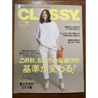 ドゥーズィエムクラス(DEUXIEME CLASSE)のCLASSY. (クラッシィ) 2020年 10月号(その他)