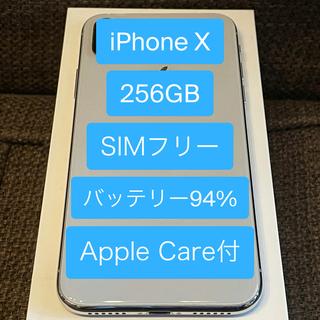 アップル(Apple)の【最終値下げ】iPhoneX 256GB シルバー SIMフリー(スマートフォン本体)