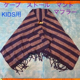 ザラキッズ(ZARA KIDS)のKIDS用 マフラー ケープ ストール マント カーディガン(カーディガン)