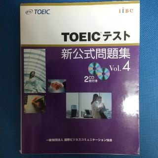 コクサイビジネスコミュニケーションキョウカイ(国際ビジネスコミュニケーション協会)のTOEICテスト新公式問題集 vol.4 TOEIC ETS(その他)