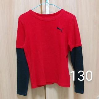 PUMA - PUMA プーマ 長袖Tシャツ 130 ロンT 重ね着風 赤