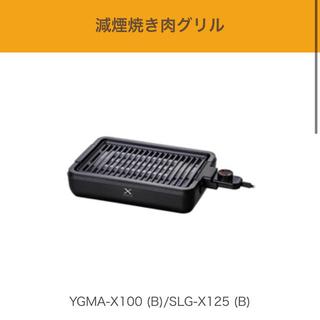 ヤマゼン(山善)のYAMAZEN ヤマゼン SLG-X125-B [減煙焼肉グリル XGRILL](ホットプレート)
