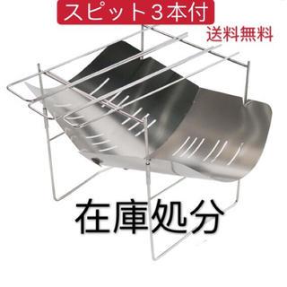 最安値!!焚き火台 小型 バーベキューコンロ スピット(串) 3本付(ストーブ/コンロ)