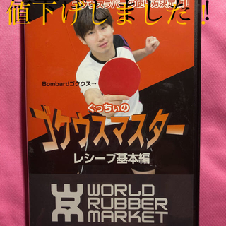 ぐっちぃのゴクウスマスター DVD3枚セットワールドラバーマーケットのDVD(卓球)