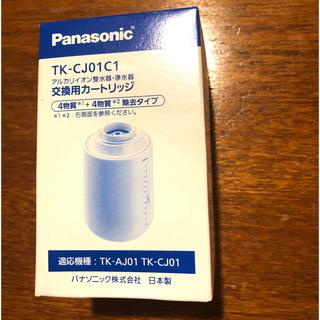 パナソニック(Panasonic)の新品 パナソニック交換用浄水器交換用カートリッジ1個  TK-CJ01C1(浄水機)