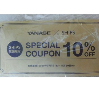 シップス(SHIPS)のSHIPS店舗限定10%割引券(ショッピング)