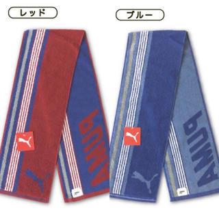 プーマ(PUMA)のプーマ PUMA マフラータオル ブルー&レッド(タオル/バス用品)