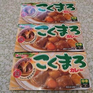 ハウスショクヒン(ハウス食品)のこくまろカレー 中辛 3箱 非売品(調味料)