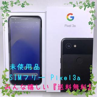 Softbank - SIMフリー Google Pixel 3a 未使用