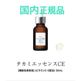 TAKAMI - 新品未開封♡タカミエッセンスCE30ml♡TAKAMI美容液