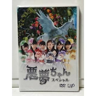 悪夢ちゃん スペシャル 未開封DVD 北川景子+ももいろクローバーZ(TVドラマ)