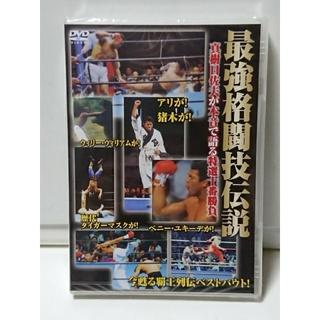 最強格闘技伝説 未開封DVD 猪木 アリ 佐山 北尾 大仁田 タイガーマスク(スポーツ/フィットネス)