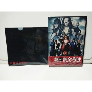 鋼の錬金術師 未開封DVD メーカー先着購入者外付特典A5クリアファイル付属(日本映画)