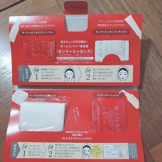マナラ(maNara)のマナラ トライアルセット4日間分 お試し 試供品 新品 基礎化粧品(サンプル/トライアルキット)