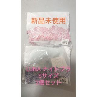 新品未使用 LUNAナチュラルアップナイトブラ ピンク ブラック Sサイズ(ブラ)