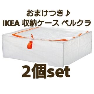 イケア(IKEA)の『おまけつき🎁』 IKEA 収納ケース ペルクラ 2個セット(ケース/ボックス)