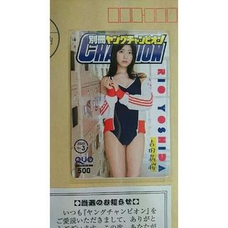 秋田書店 - 吉田莉桜 ヤングチャンピオン カード