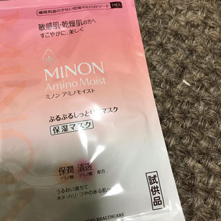 ミノン(MINON)のMINON 保湿マスク 8枚セット(パック/フェイスマスク)