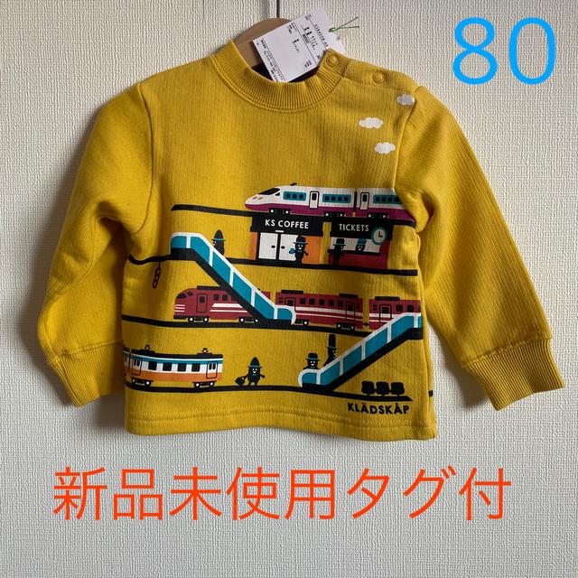 kladskap(クレードスコープ)のクレードスコープ トレーナー 電車 80 お値下げしました キッズ/ベビー/マタニティのベビー服(~85cm)(トレーナー)の商品写真
