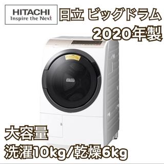 日立 - 【送料無料】ドラム式洗濯乾燥機 ビッグドラム 日立 BD-TS100EL-W