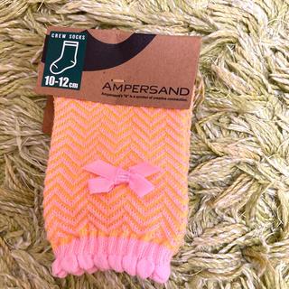 アンパサンド(ampersand)の新品 アンパサンド 靴下 10〜12cm(靴下/タイツ)