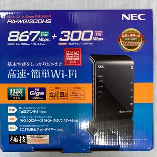 エヌイーシー(NEC)のNEC PA-WG1200HS(PC周辺機器)