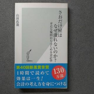 コウブンシャ(光文社)のさおだけ屋はなぜ潰れないのか(ビジネス/経済)
