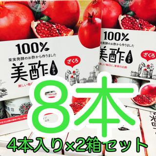 コストコ(コストコ)のコストコ❤️美酢 ざくろ❤️8本(4本入り❎2箱)●24時間以内に発送(ソフトドリンク)