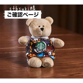 Starbucks Coffee - stbsuki様ご確認用ページ