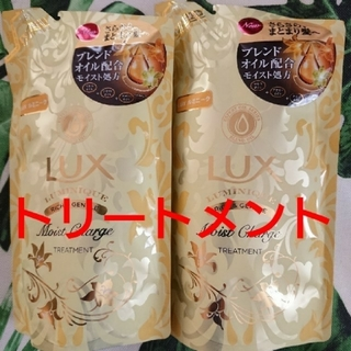 ラックス(LUX)の💕しゆう様専用💕LUXルミニーク*モイストチャージ*トリートメント2袋(トリートメント)