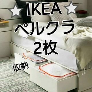 IKEA - 最安値⭐IKEA コンパクト♥収納ケースPARKLA 【ペルクラ】2個セット